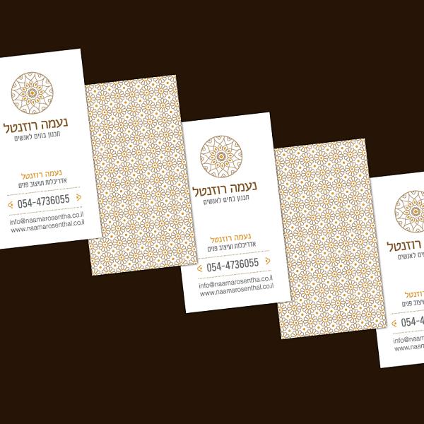 עיצוב שפה גרפית - כרטיס ביקור לנעמה רוזנטל אדריכלות ועיצוב פנים