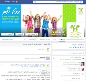 עמוד פייסבוק - חברותא