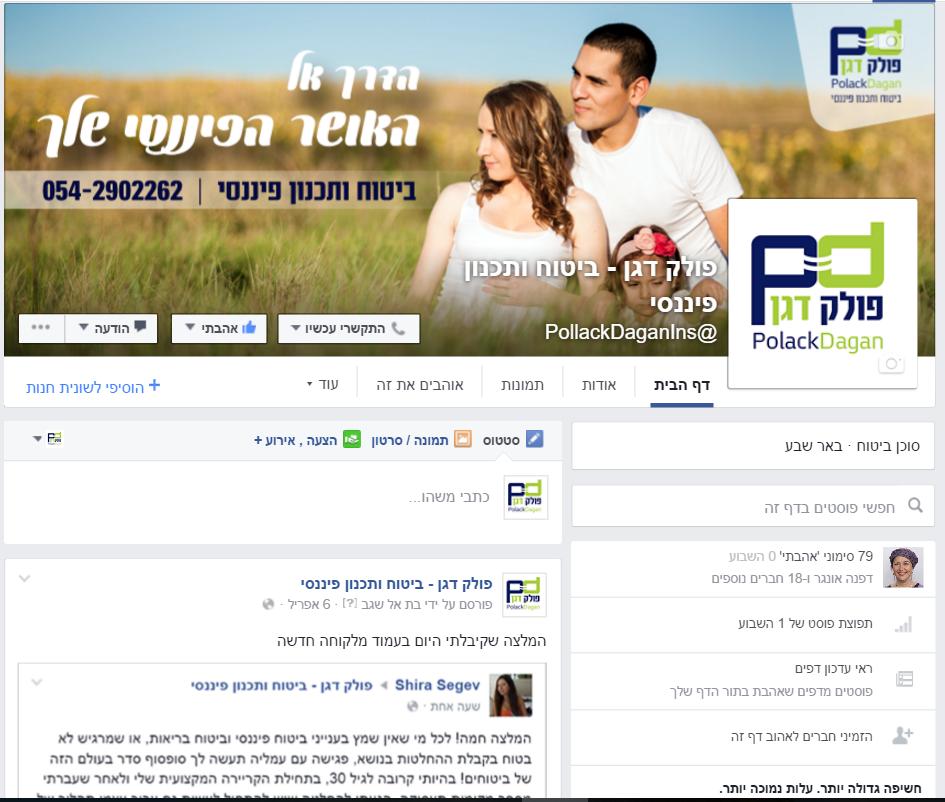 עמוד פייסבוק - פולק דגן