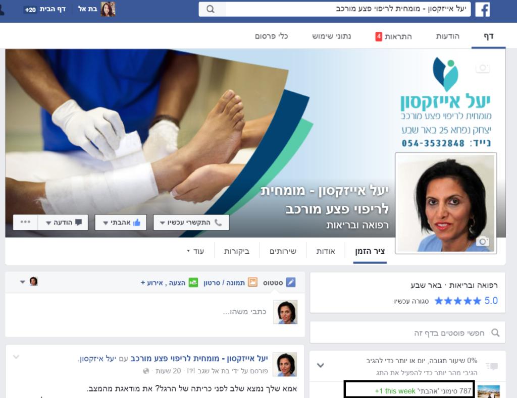 תחילת עבודה - עמוד פייסבוק 27.6.16