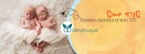 בייבי בוקה המתנה המושלמת ליולדת לקראת ראש  השנה www.babybouqet.co.il
