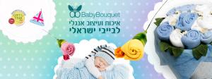 בייבי בוקה - עיצוב ואיכות אנגלי לבייבי ישראלי