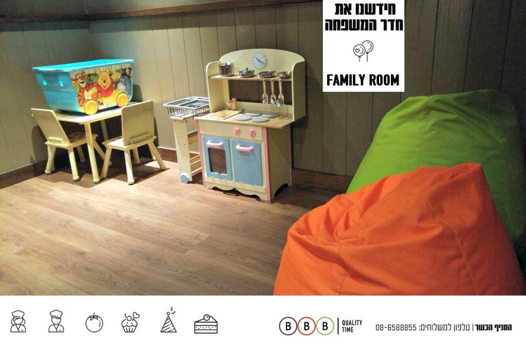 חדר המשפחה החדש שלנו BBB בקרית גת