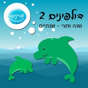 אורניתא דולפינים2