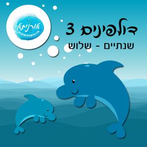 אורניתא דולפינים3