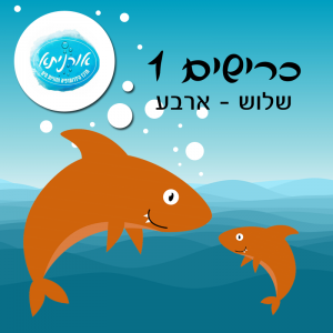 אורניתא כרישים1