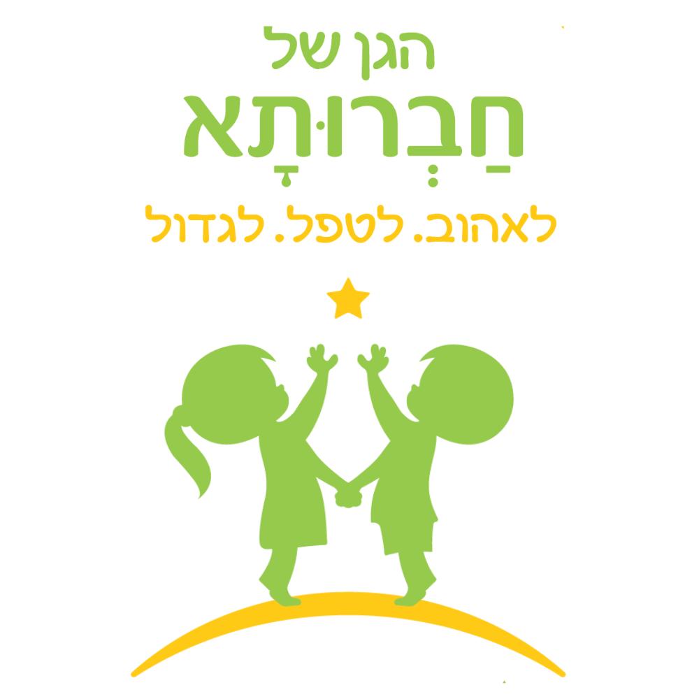 לוגו הגן של חברותא